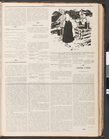 Pliuvium, no. 25, 1907
