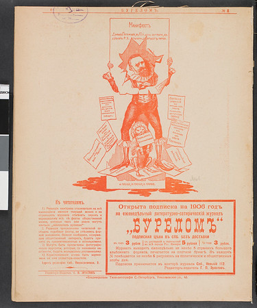 Burelom, no. 3, Jan. 1, 1906