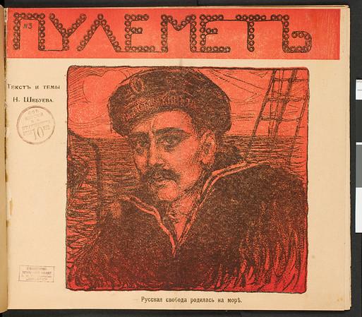 Pulemet, no. 3, 1905