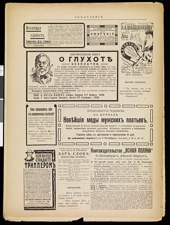 Satirikon, vol. 2, no. 04, January 24, 1909