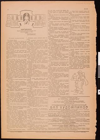 Gazeta Shebueva, vol. 1, no. 26, 1907