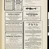 Satirikon, vol. 2, no. 38, August 19, 1909