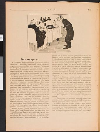 Otboi, no. 5, 1906