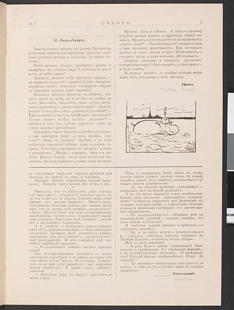 SJP-SEKIRA-1906-V00-N07