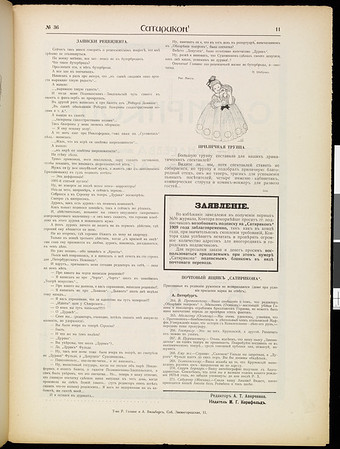 Satirikon, vol. 1, no. 36, December 13, 1908