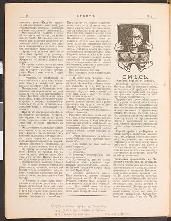 Buket, no. 3, 1906
