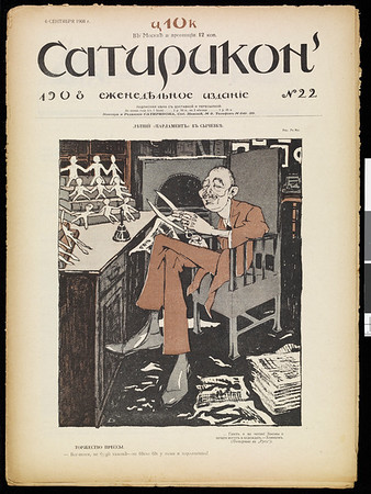 Satirikon, vol. 1, no. 22, September 6, 1908