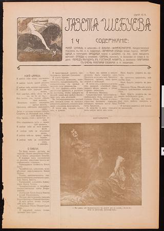 Gazeta Shebueva, vol. 1, no. 14, 1906