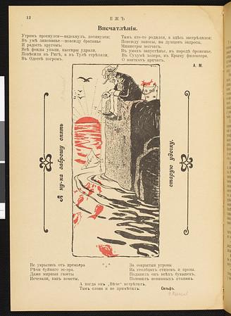 Ezh, no. 3, 1907.