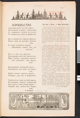 SJP-ZANOZA-1906-V01-N07