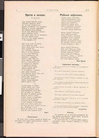 SJP-STRELY-1906-V00-N09