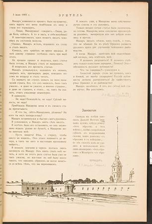 Zritel', vol.1, no.5, July 3, 1905