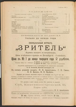 Zritel', vol.1, no.9, August 7, 1905