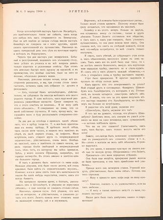 Zritel', vol. 4, no. 6, March 9, 1908