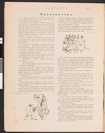 SJP-SVETAET-1906-V00-N02