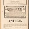 Zritel', vol. 4, no. 3, February 17, 1908