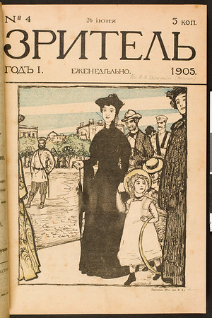 Zritel', vol.1, no.4, June 26, 1905