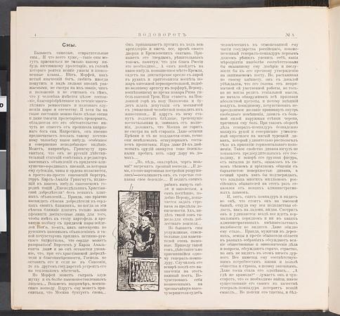 SJP-VODOVOROT-1906-V01-N05