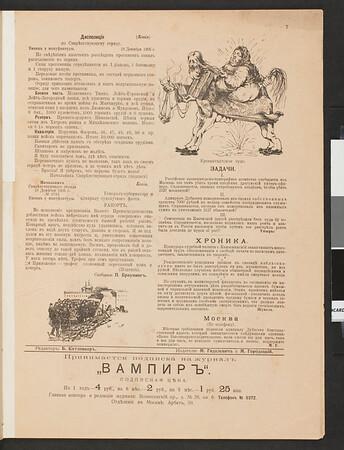 Vampir, no. 1, 1906