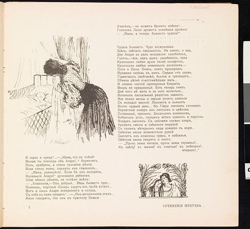 Sochineniia N. G. Shebueva, no. 2, 1906
