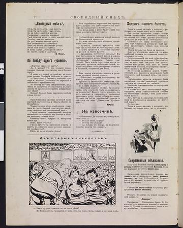 Svobodnyi Smekh, vol. 1, no. 1, 1905