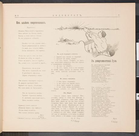 SJP-VODOVOROT-1907-V02-N03