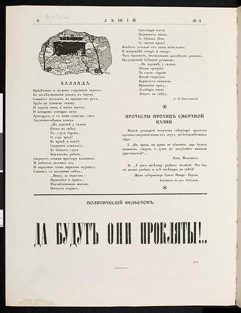 Leshii, no. 4, 1906