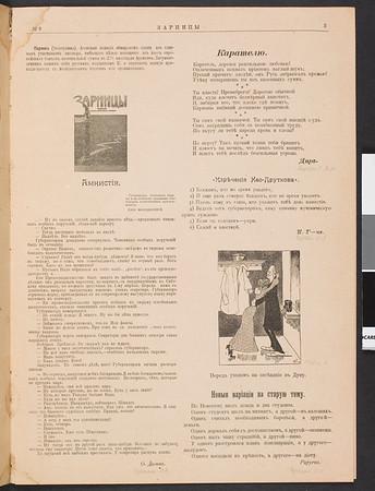 SJP-ZARNITSY-1906-V00-N09
