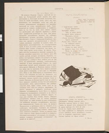 SJP-SPRUT-1906-V00-N13