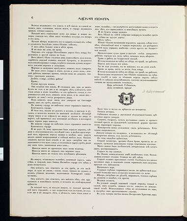 Adskaia pochta, no. 2, 1906