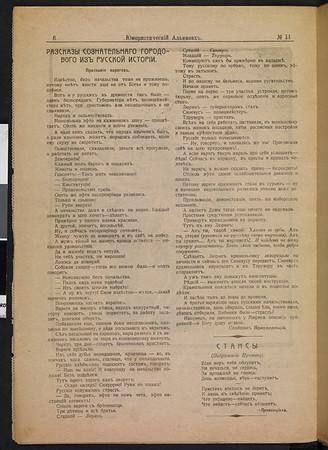 SJP-ZATMENIE-1905-V00-N11
