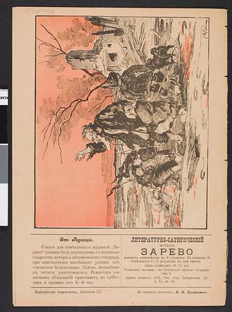 Zarevo (St. Petersburg), no. 4, 1906