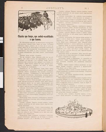 SJP-SVETAET-1906-V00-N01