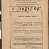 SJP-ZABIIAKA-1905-V01-N01