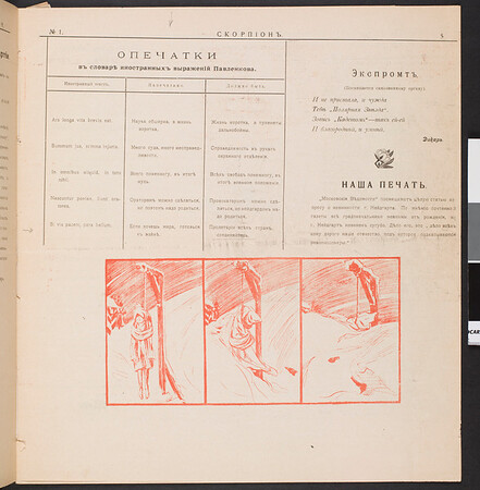 SJP-SKORPION-1906-V00-N01
