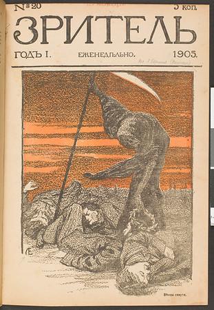 Death's wreaths (Zritel', vol.1, no.20, p.[1], November 13, 1905)