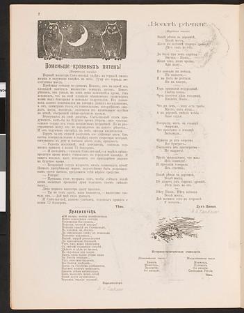 Vampir, no. 3, 1906