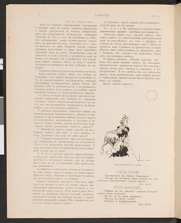 SJP-SPRUT-1906-V00-N14