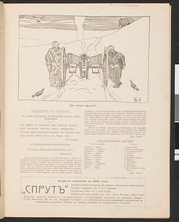 SJP-SPRUT-1906-V00-N04