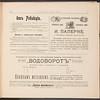 SJP-VODOVOROT-1907-V02-N01