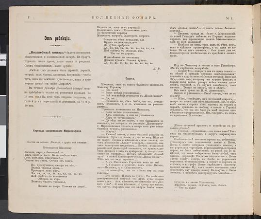SJP-VOLSHFON-1905-V01-N01