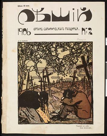 Leshii, no. 2, 1906