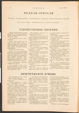 Zritel', vol.1, no.1, June 5, 1905