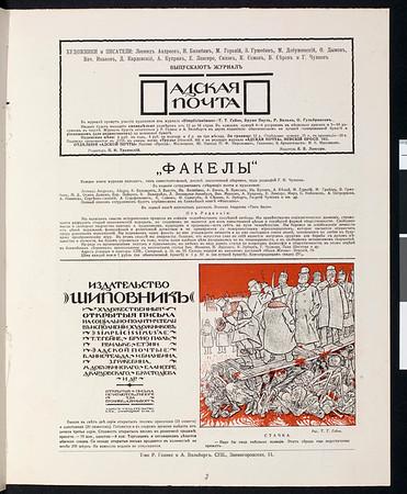 Adskaia pochta, no. 3, June 1906