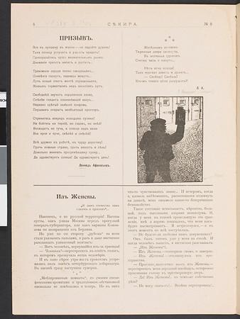 SJP-SEKIRA-1906-V00-N08