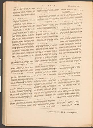 Zritel', vol.1, no.16, September 25, 1905