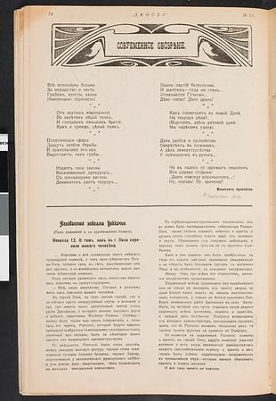 SJP-ZANOZA-1906-V01-N10