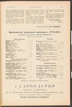 Zritel', vol.1, no.6, July 17, 1905