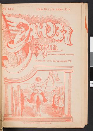 SJP-ZANOZA-1906-V01-N13