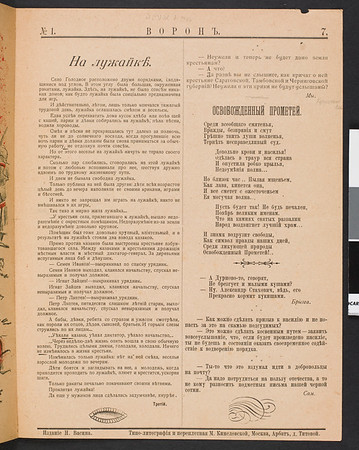 SJP-VORON-1906-V00-N01